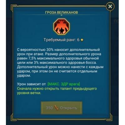 Гроза Великанов